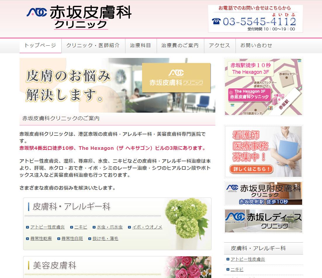 東京都港区赤坂 赤坂皮膚科クリニックポータルサイト