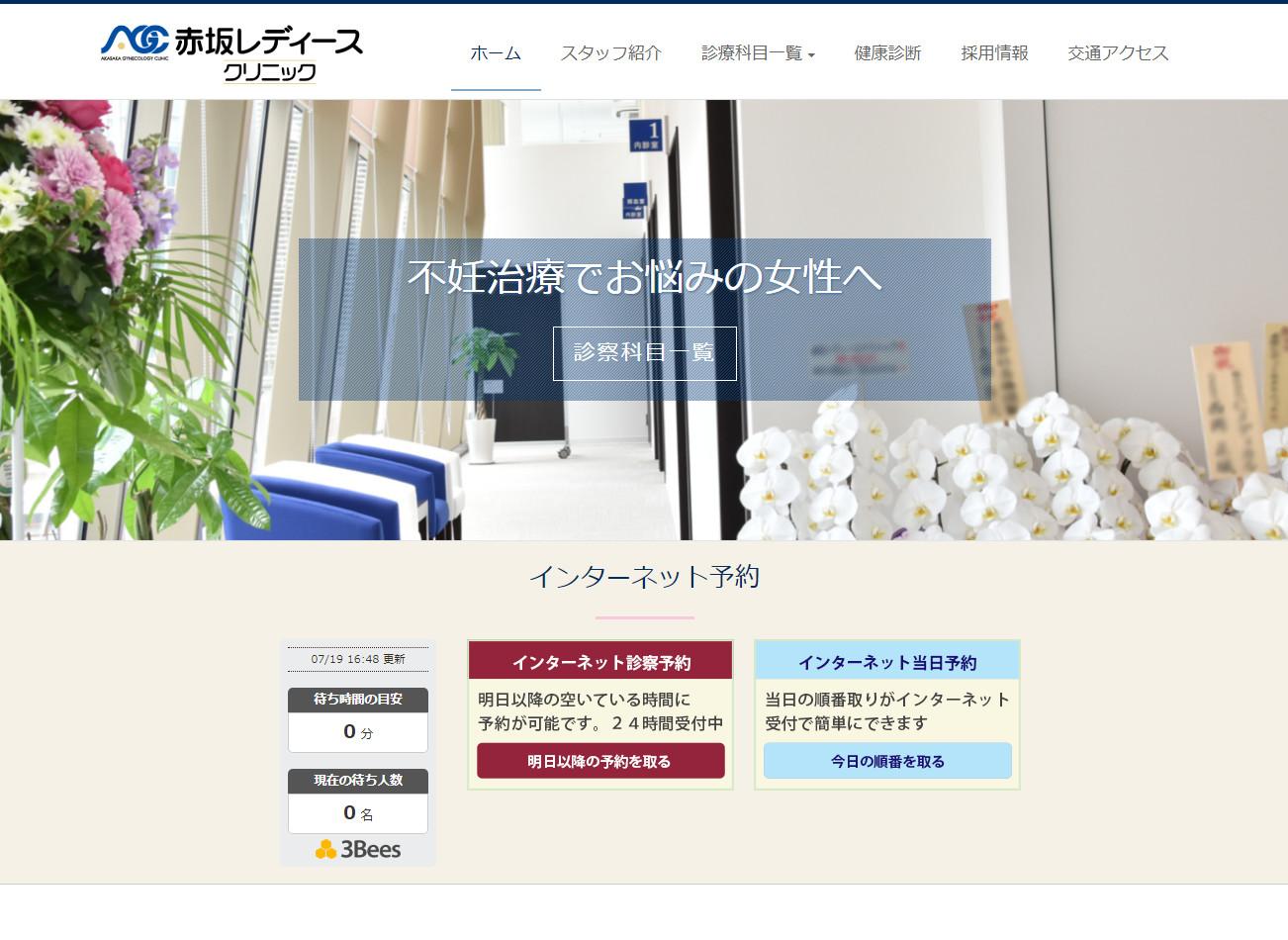 東京都港区赤坂 赤坂レディースクリニックポータルサイト