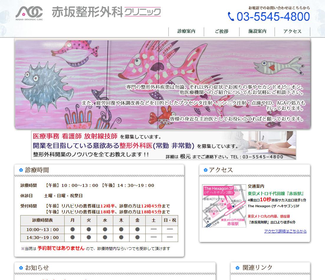 東京都港区赤坂 赤坂整形外科クリニックポータルサイト