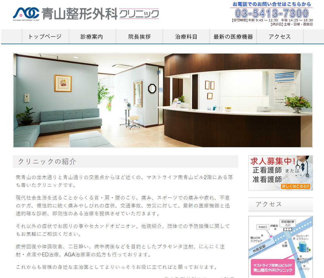東京都港区南青山 青山整形外科クリニックポータルサイト