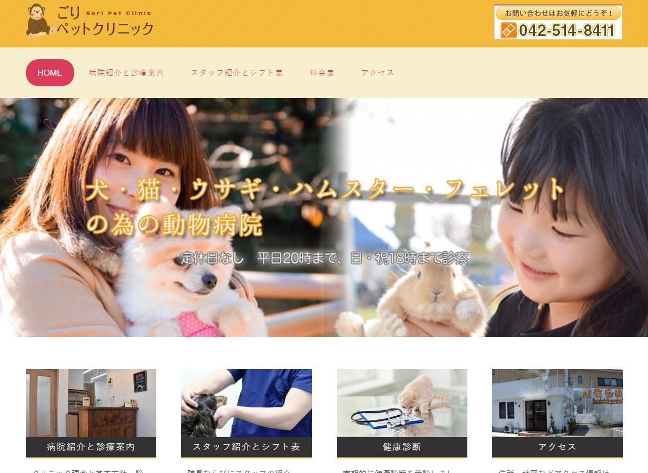 東京都日野市 ごりペットクリニックポータルサイト