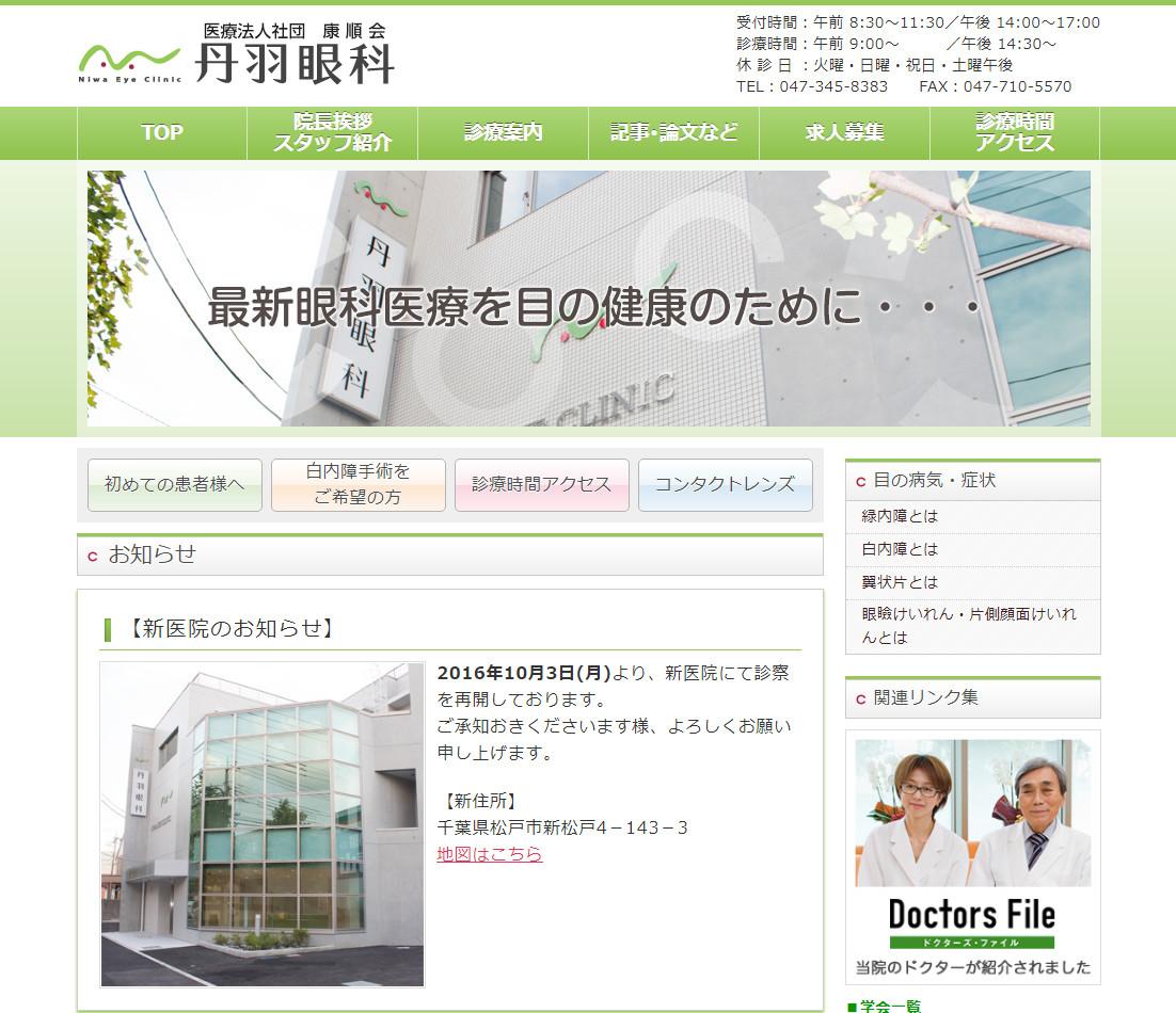 医療法人社団 丹羽眼科ポータルサイト